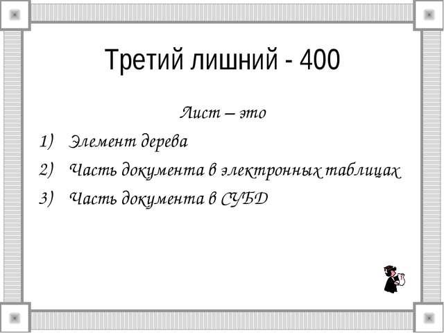 Третий лишний - 400 Лист – это Элемент дерева Часть документа в электронных т...