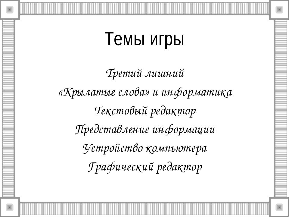 Темы игры Третий лишний «Крылатые слова» и информатика Текстовый редактор Пре...