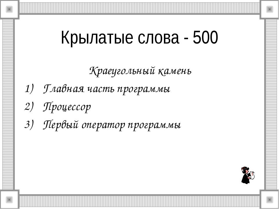 Крылатые слова - 500 Краеугольный камень Главная часть программы Процессор Пе...