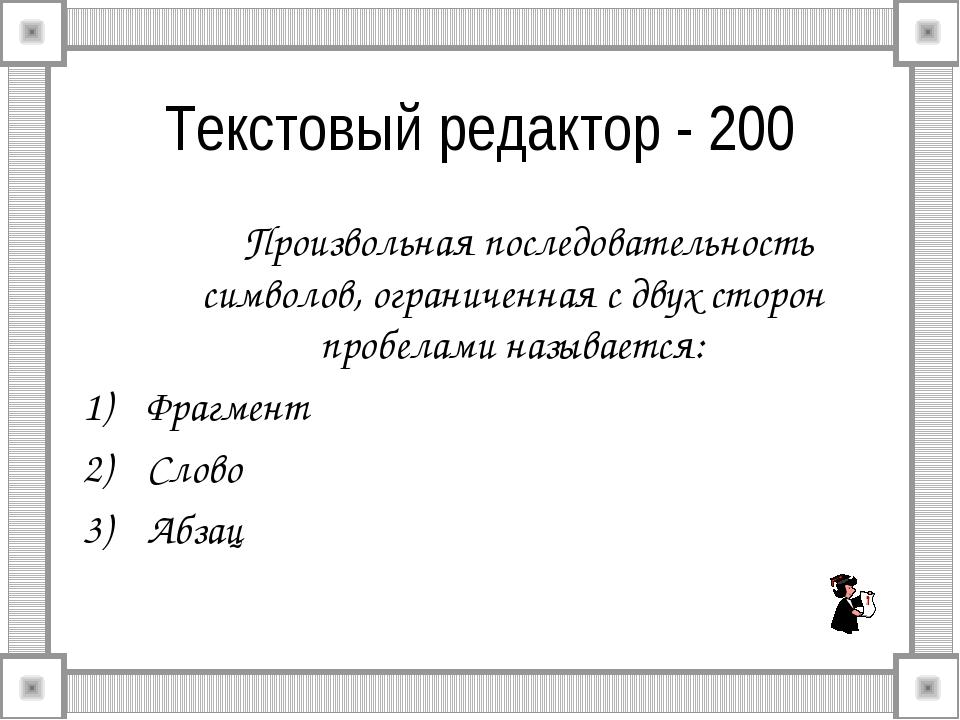 Текстовый редактор - 200 Произвольная последовательность символов, ограниче...
