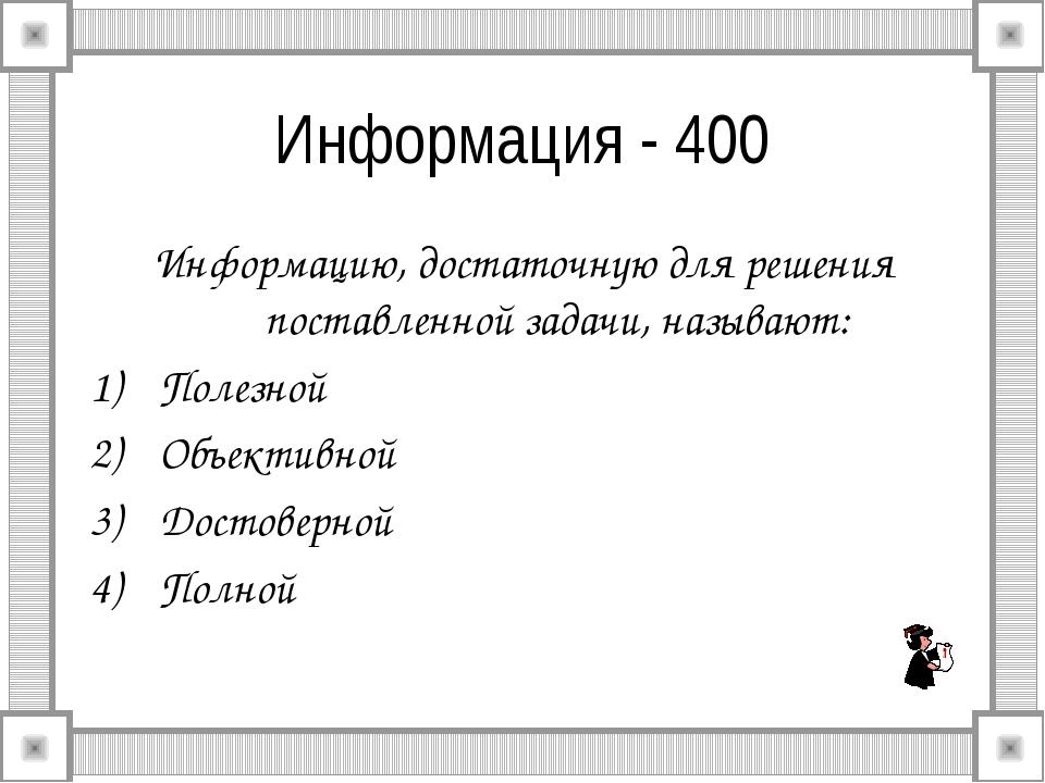 Информация - 400 Информацию, достаточную для решения поставленной задачи, наз...