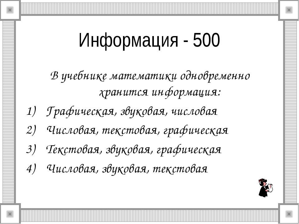 Информация - 500 В учебнике математики одновременно хранится информация: Граф...