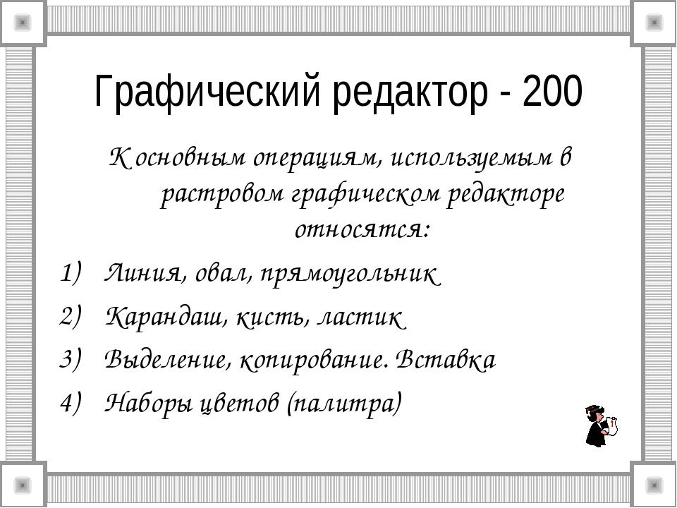 Графический редактор - 200 К основным операциям, используемым в растровом гра...