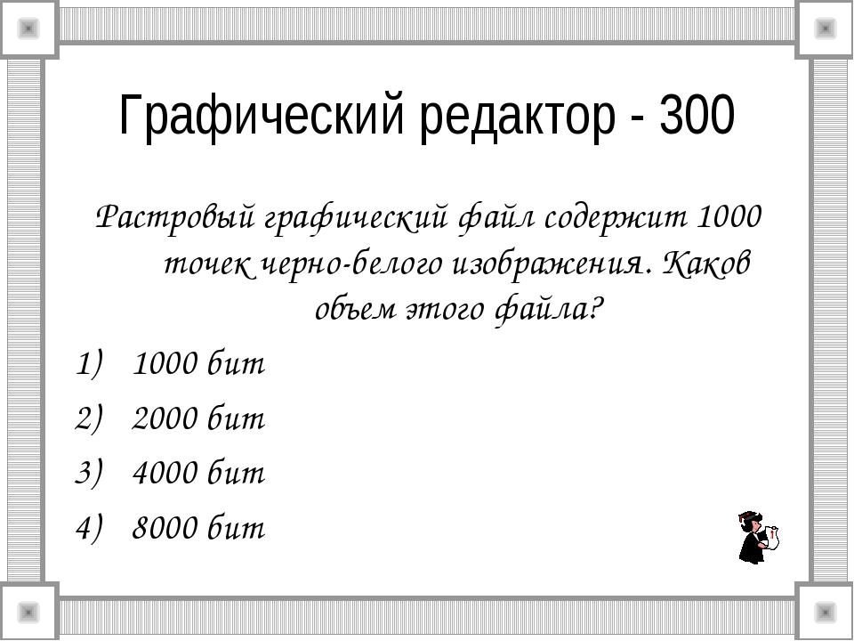 Графический редактор - 300 Растровый графический файл содержит 1000 точек чер...