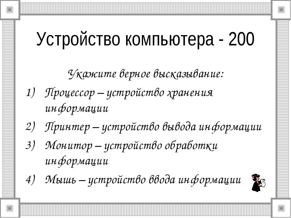 Устройство компьютера - 200 Укажите верное высказывание: Процессор – устройст...