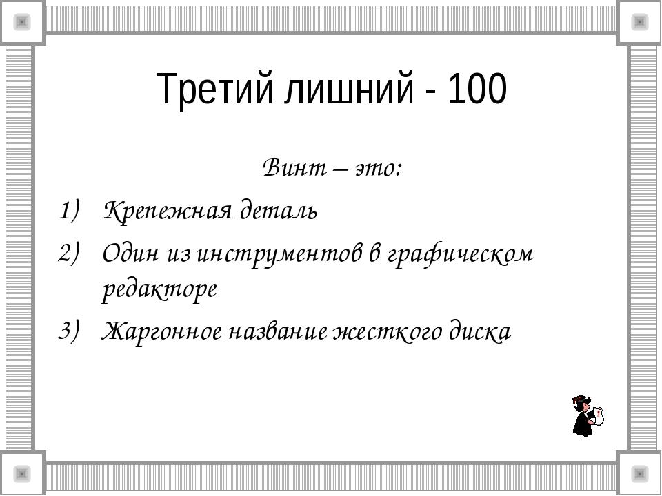 Третий лишний - 100 Винт – это: Крепежная деталь Один из инструментов в графи...