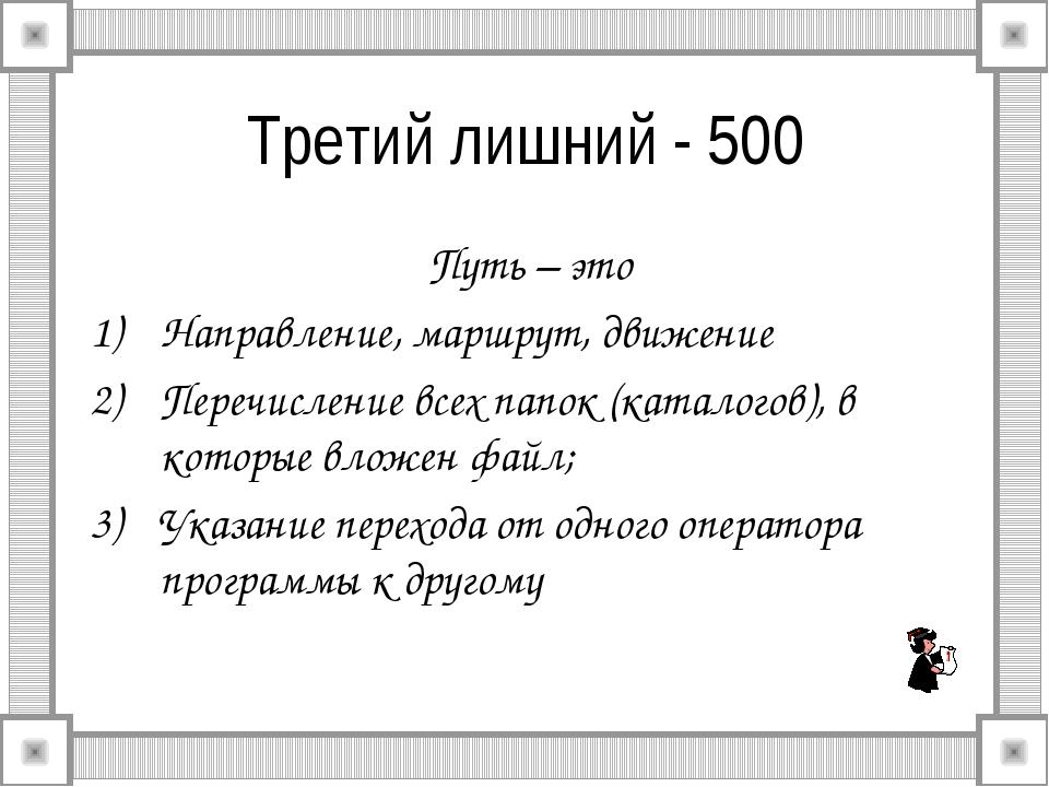 Третий лишний - 500 Путь – это Направление, маршрут, движение Перечисление вс...