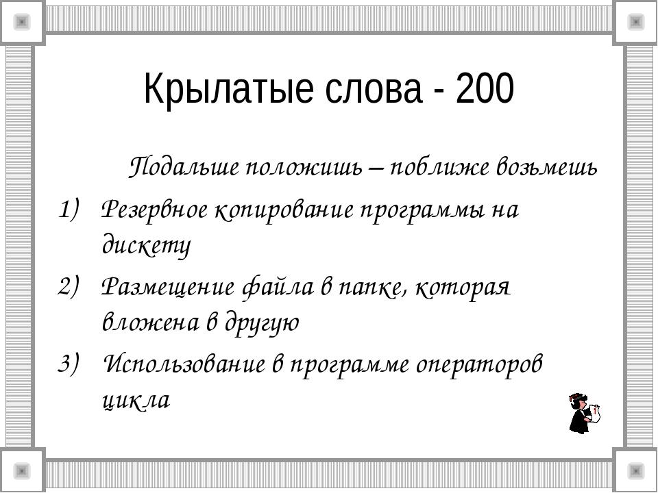 Крылатые слова - 200 Подальше положишь – поближе возьмешь Резервное копиров...