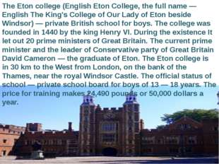 The Eton college (English Eton College, the full name — English The King's Co