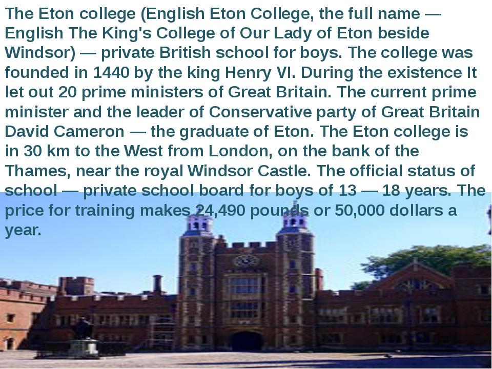 The Eton college (English Eton College, the full name — English The King's Co...