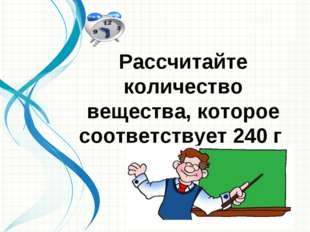 Рассчитайте количество вещества, которое соответствует 240 г NaОН