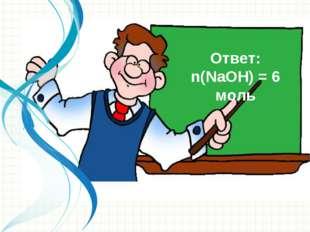 Ответ: n(NaОН) = 6 моль
