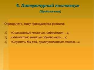6. Литературный коллоквиум (Продолжение) Определите, кому принадлежат реплики