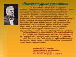 «Литературное рисование» Психологический портрет Фамусова Фамусов – целостная