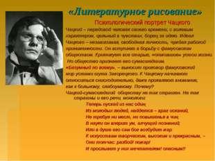 «Литературное рисование» Психологический портрет Чацкого Чацкий – передовой ч