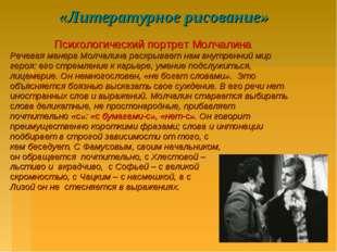 «Литературное рисование» Психологический портрет Молчалина Речевая манера Мол