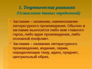 1. Теоретическая разминка (Осмысление данных определений) Заглавие – название