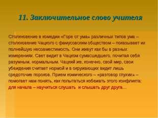 11. Заключительное слово учителя Столкновение в комедии «Горе от ума» различн