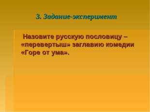 3. Задание-эксперимент Назовите русскую пословицу – «перевертыш» заглавию ком