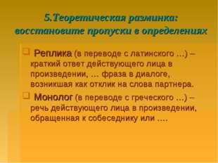 5.Теоретическая разминка: восстановите пропуски в определениях Реплика (в пер