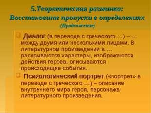 5.Теоретическая разминка: Восстановите пропуски в определениях (Продолжение)