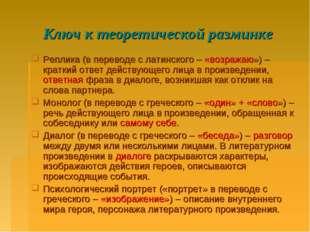 Ключ к теоретической разминке Реплика (в переводе с латинского – «возражаю»)