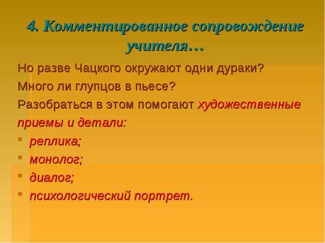 4. Комментированное сопровождение учителя… Но разве Чацкого окружают одни дур...