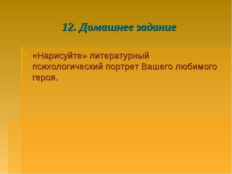 12. Домашнее задание «Нарисуйте» литературный психологический портрет Вашего...