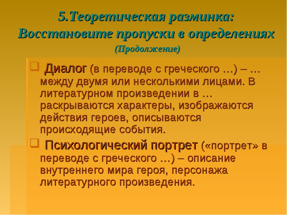 5.Теоретическая разминка: Восстановите пропуски в определениях (Продолжение)...