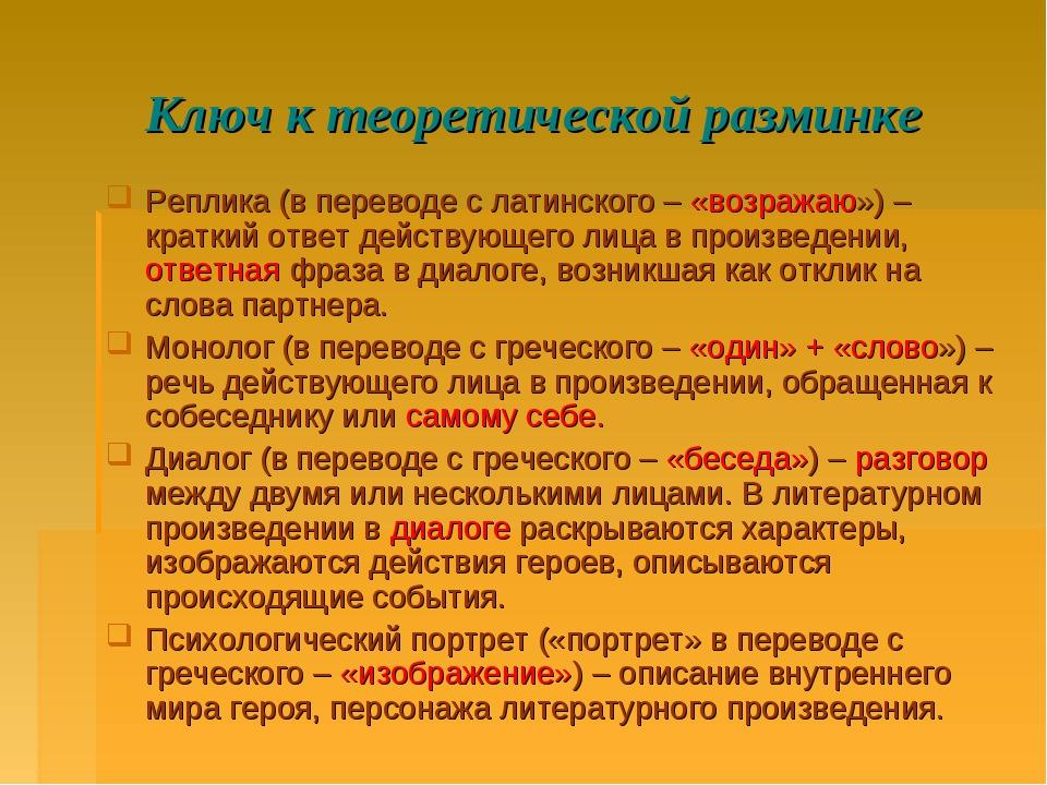 Ключ к теоретической разминке Реплика (в переводе с латинского – «возражаю»)...