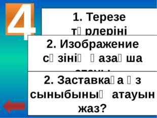 6 1. Жабу дегеніміз не? 2. Панель задач сөзінің қазақша атауы