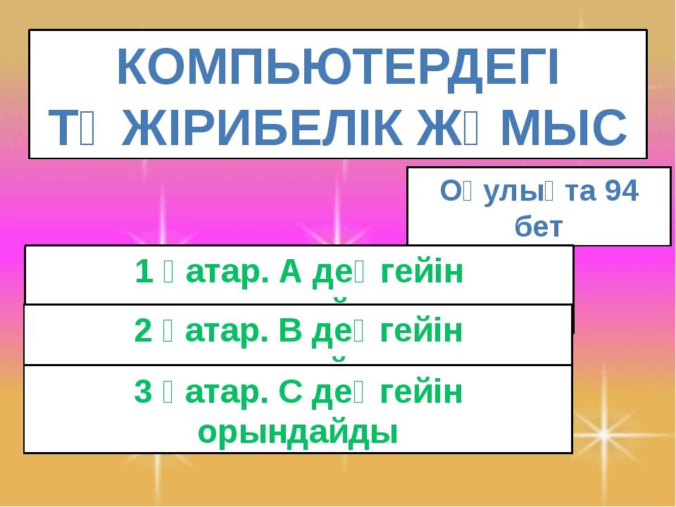 В Д А С В А С Д А А Өзіңді тексер! 1 3 2 4 5 6 7 8 9 10