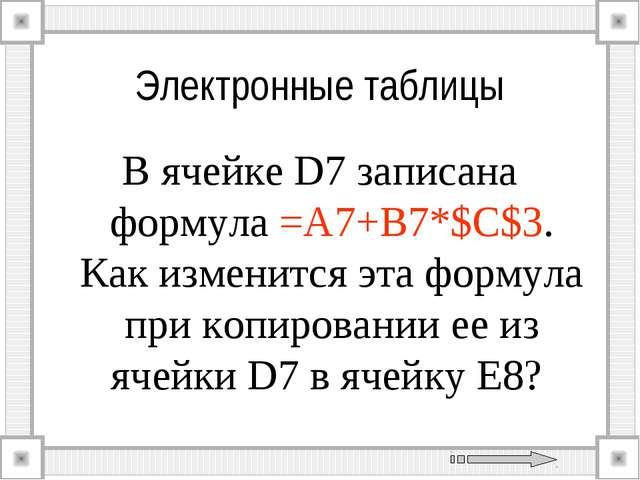 Электронные таблицы В ячейке D7 записана формула =A7+B7*$C$3. Как изменится э...
