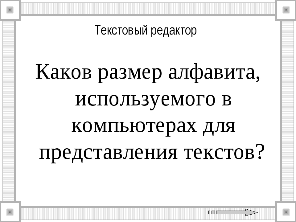 Текстовый редактор Каков размер алфавита, используемого в компьютерах для пре...