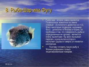 * 8. Рыба-Шар или Фугу Рыба-шар - второе самое ядовитое Позвоночное животное
