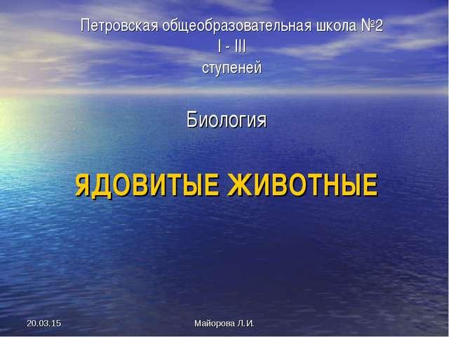 Майорова Л.И. * Петровская общеобразовательная школа №2 I - III ступеней Био...