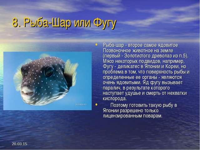 * 8. Рыба-Шар или Фугу Рыба-шар - второе самое ядовитое Позвоночное животное...