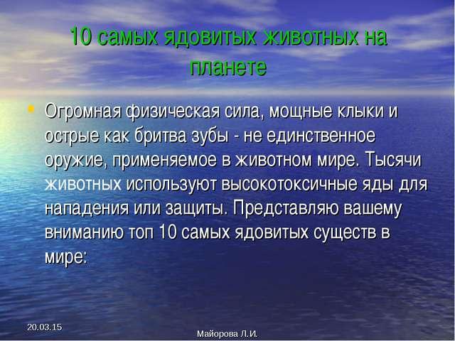 * Майорова Л.И. 10 самых ядовитых животных на планете Огромная физическая сил...