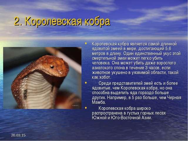 * 2. Королевская кобра Королевская кобра является самой длинной ядовитой змее...