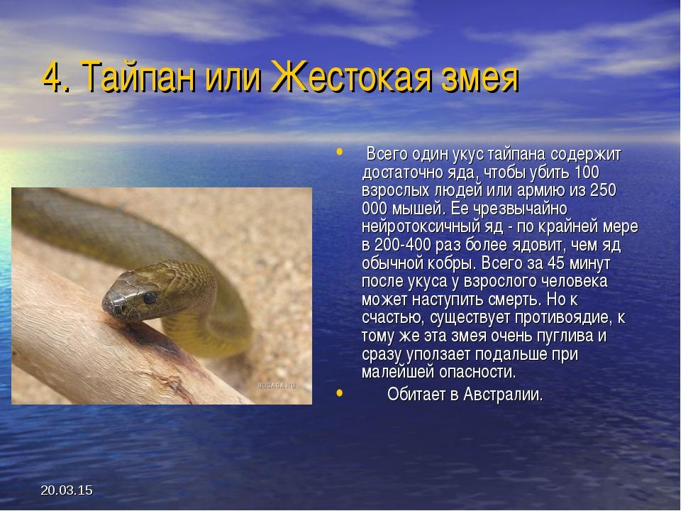 * 4. Тайпан или Жестокая змея Всего один укус тайпана содержит достаточно яда...