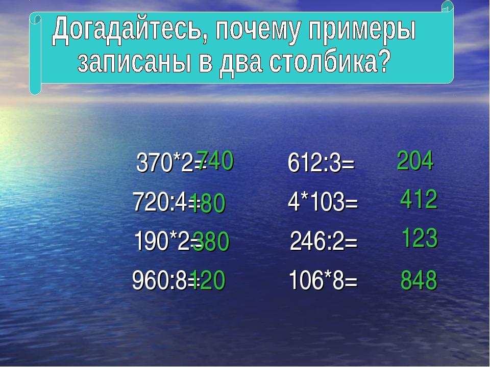 370*2= 612:3= 720:4= 4*103= 190*2= 246:2= 960:8= 106*8= 180 120 380 123 848...