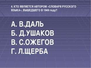 4. КТО ЯВЛЯЕТСЯ АВТОРОМ «СЛОВАРЯ РУССКОГО ЯЗЫКА», ВЫШЕДШЕГО В 1949 году? А. В