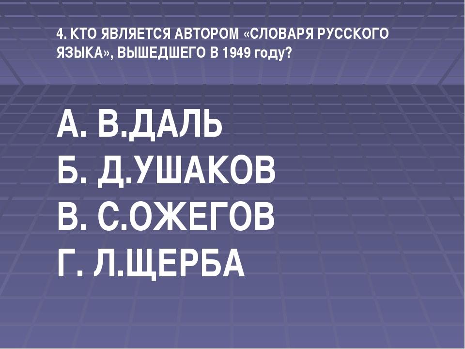 4. КТО ЯВЛЯЕТСЯ АВТОРОМ «СЛОВАРЯ РУССКОГО ЯЗЫКА», ВЫШЕДШЕГО В 1949 году? А. В...