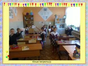 Юные патриоты)))