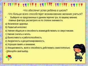 -Что обеспечит успех ребёнка в школе? -Что больше всего способствует возникно