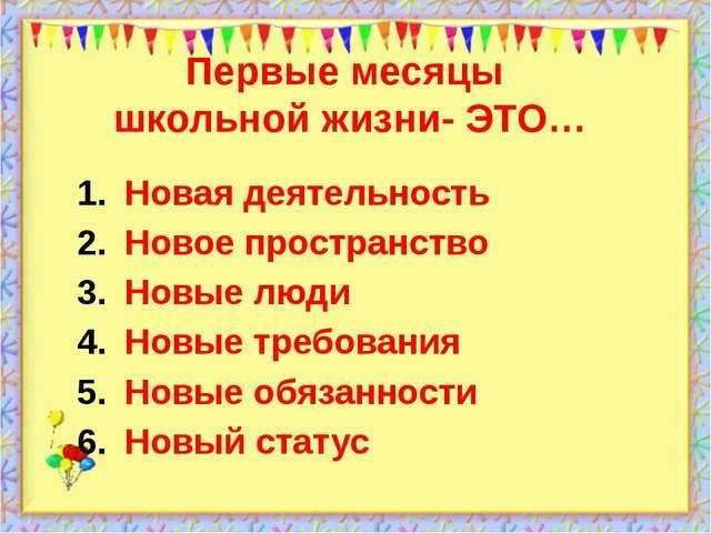 Первые месяцы школьной жизни- ЭТО… Новая деятельность Новое пространство Новы...