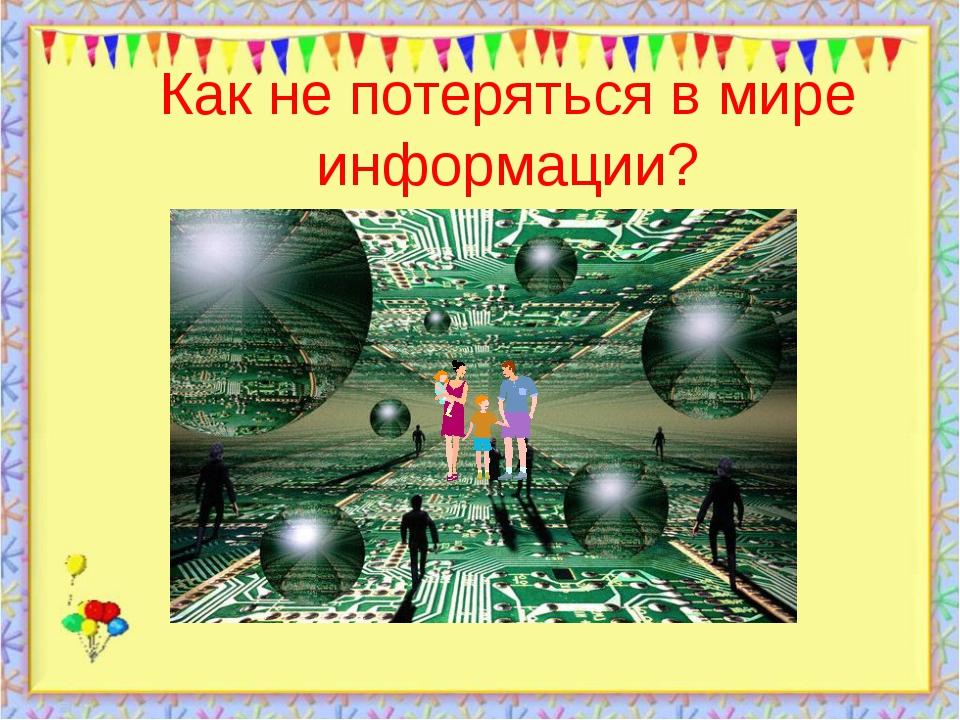 Как не потеряться в мире информации? Объем информации вырос в тысячи раз. Ни...