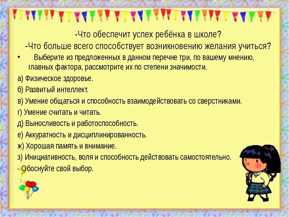 -Что обеспечит успех ребёнка в школе? -Что больше всего способствует возникно...