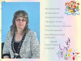 Музыкальный руководитель вокальной группы «Весёлые нотки» Деньк Наталья Серг
