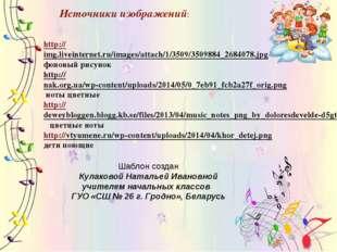 Источники изображений: http://img.liveinternet.ru/images/attach/1/3509/350988